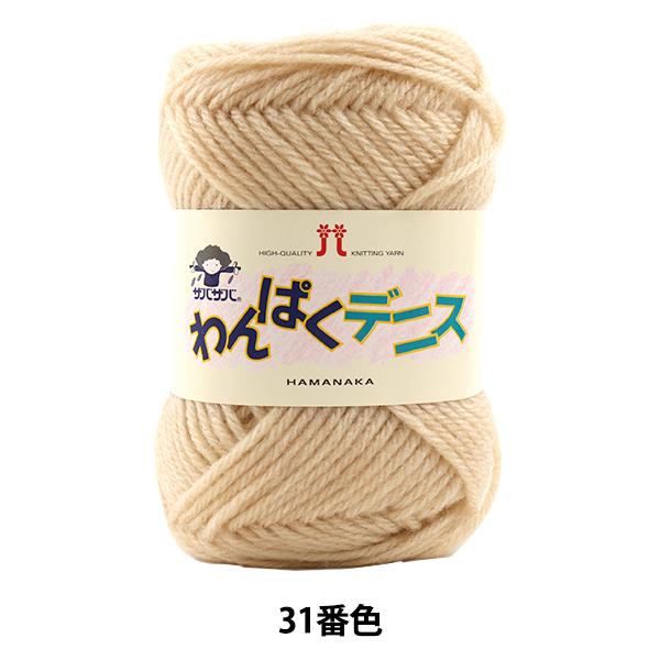 毛糸 『わんぱくデニス 31番色』 Hamanaka ハマナカ