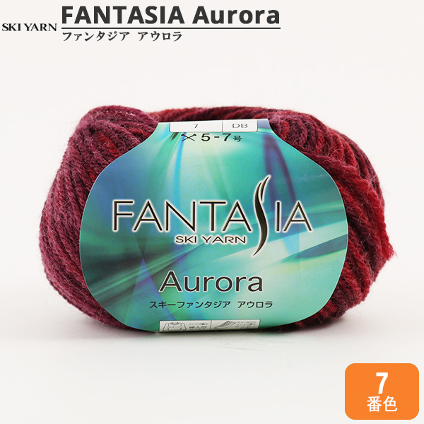 秋冬毛糸 『FANTASIA Aurora (ファンタジア アウロラ) 7番色』 SKIYARN スキーヤーン