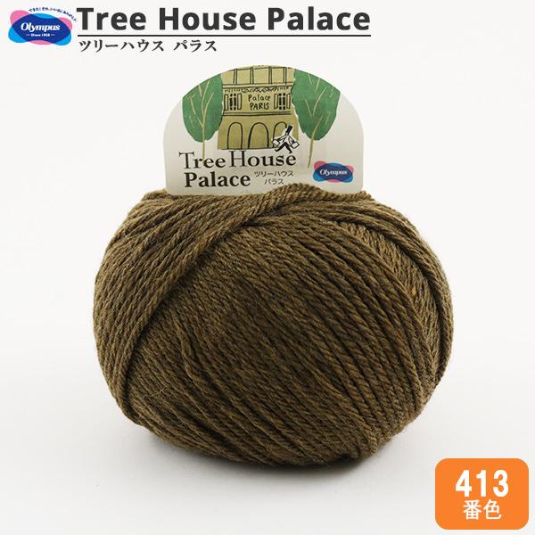 秋冬毛糸 『Tree House Palace (ツリーハウス パラス) 413番色』 Olympus オリムパス