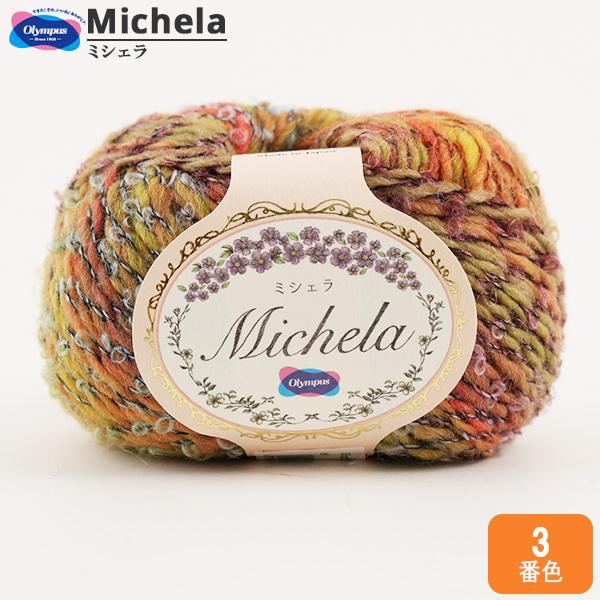 秋冬毛糸 『Michela (ミシェラ) 3番色』 Olympus オリムパス