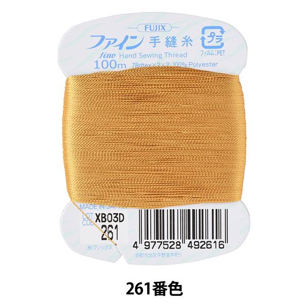 手縫い糸 『ファイン手縫い糸 カード巻き 100m 261番色』 Fujix フジックス