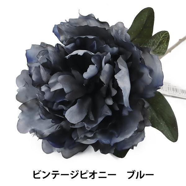 造花 シルクフラワー 『ビンテージピオニー ブルー F5037』