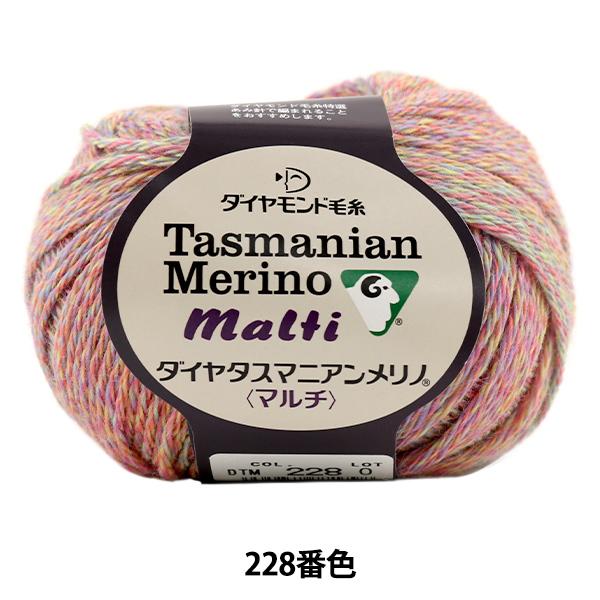 秋冬毛糸 『Dia tasmanian malti (ダイヤタスマニアンマルチ) 228番色』 DIAMOND ダイヤモンド
