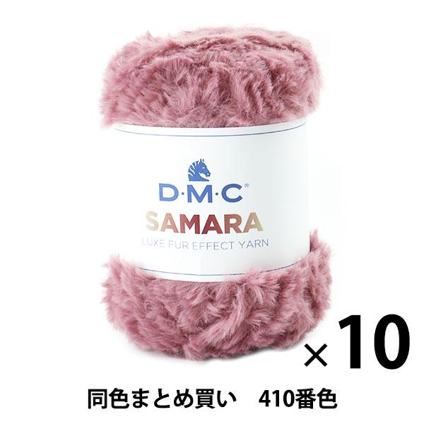 【10玉セット】秋冬毛糸 『SAMARA(サマラ) 410番色』 DMC ディーエムシー【まとめ買い・大口】