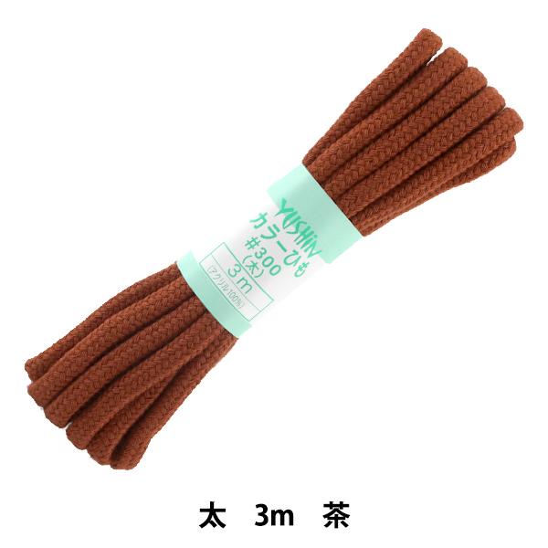手芸ひも 『カラーひも (太) 茶 11』 YUSHIN 遊心【ユザワヤ限定商品】