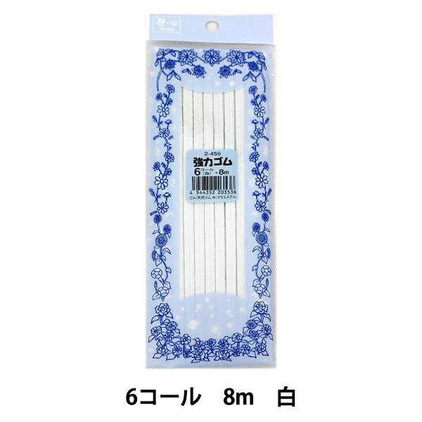 ゴム 『強力ゴム 6コール 白 8M 2-459』 YUSHIN 遊心【ユザワヤ限定商品】