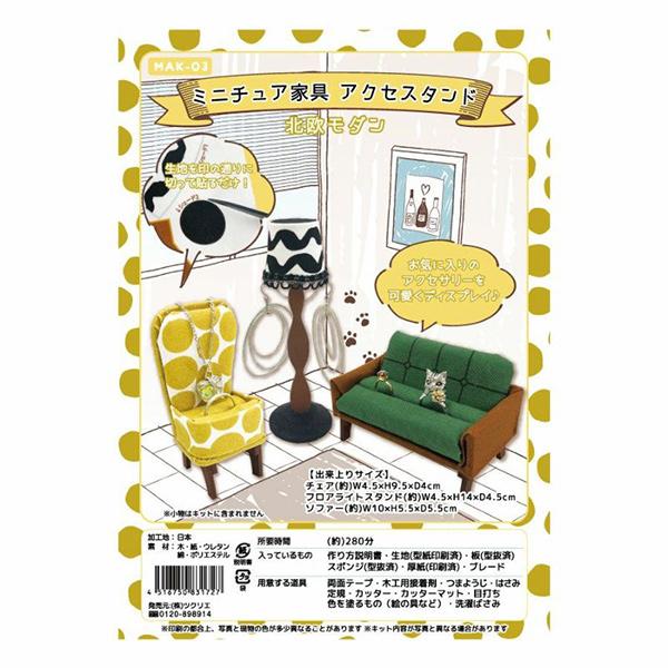 手芸キット 『ミニチュア家具 アクセスタンド 北欧モダン MAK-03』