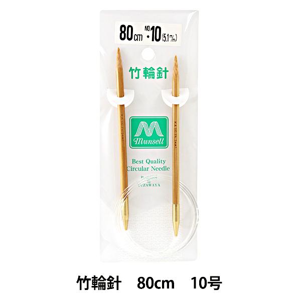 編み針 『硬質竹輪針 80cm 10号』 mansell マンセル【ユザワヤ限定商品】