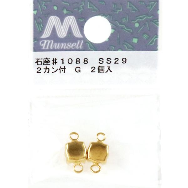 手芸金具 『#1088-SS29用 2カン付 ゴールド 2個入』