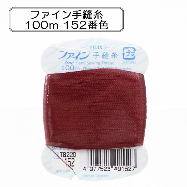 手縫い糸 『ファイン手縫糸100m 152番色』 Fujix フジックス