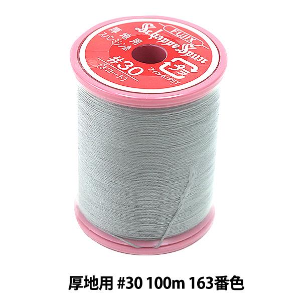 ミシン糸 『シャッペスパン 厚地用 #30 100m 163番色』 Fujix フジックス
