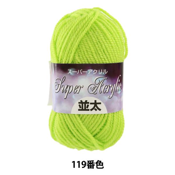 毛糸 『スーパーアクリル 並太 119 (黄緑) 番色』【ユザワヤ限定商品】
