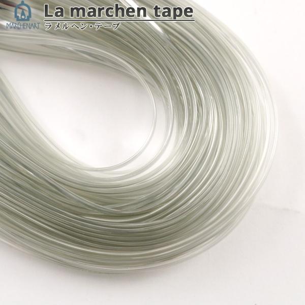 手芸テープ 『ラ メルヘン・テープ 1.5mm 12m シルバー』 MARCHENART メルヘンアート