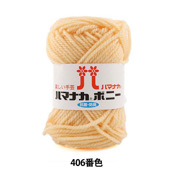 毛糸 『ハマナカ ボニー 406番色』 Hamanaka ハマナカ