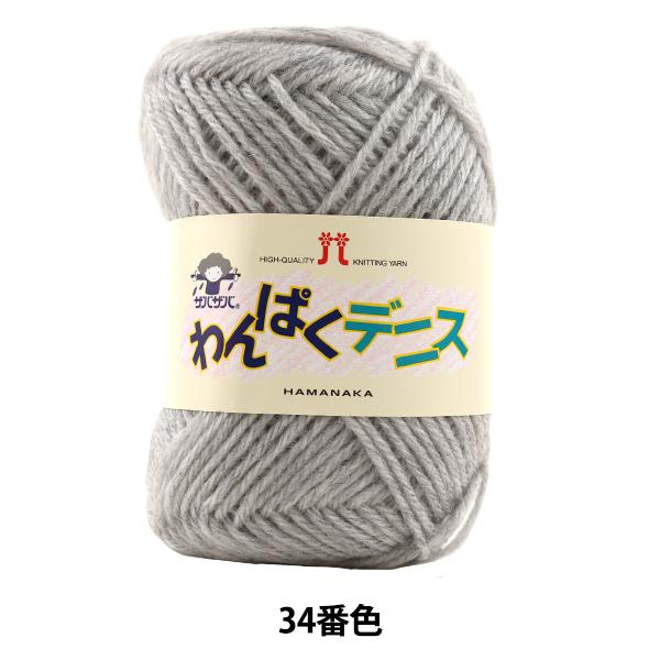 毛糸 『わんぱくデニス 34番色』 Hamanaka ハマナカ