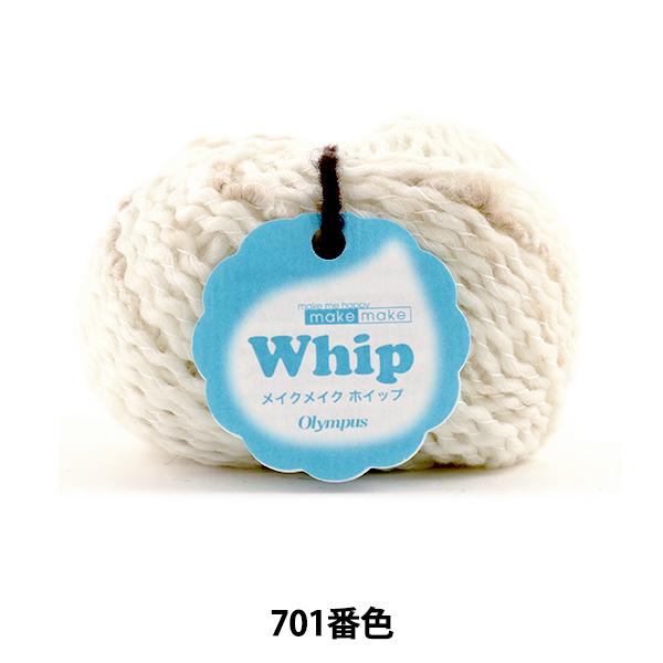 【毛糸クリアランス最大50%オフ】 秋冬毛糸 『make make Whip (メイクメイク ホイップ) 701 (白) 番色』 Olympus オリムパス