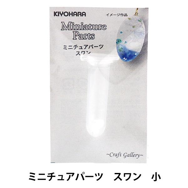 レジン封入パーツ 『Miniature Parts ミニチュアパーツ スワン小 RCH-432』 KIYOHARA 清原