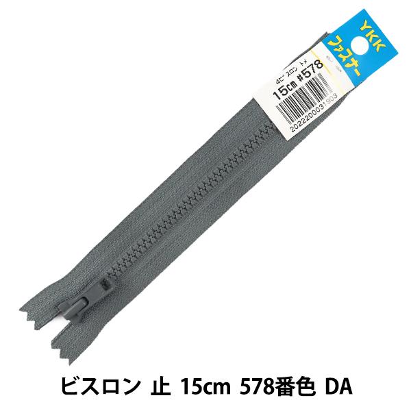 ファスナー 『No.4 ビスロン 止 15cm 578番色 DA VSC46-15578』 YKK ワイケーケー