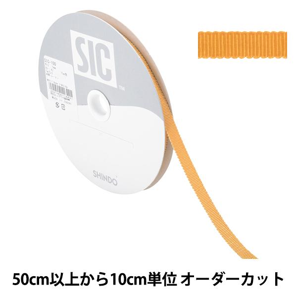 【数量5から】 リボン 『レーヨンペタシャムリボン SIC-100 幅約7mm 42番色』