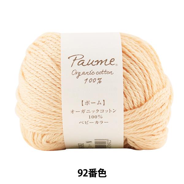 毛糸 『ポーム ベビーカラー 92番色』 Hamanaka ハマナカ