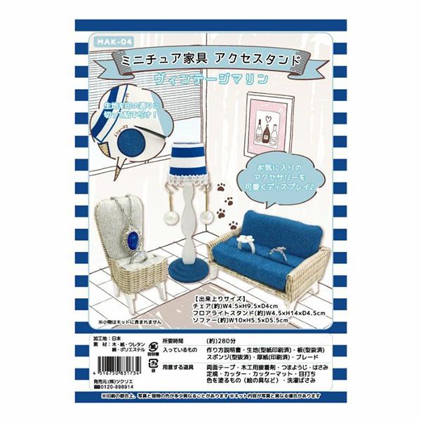 手芸キット 『ミニチュア家具 アクセスタンド ヴィンテージマリン MAK-04』