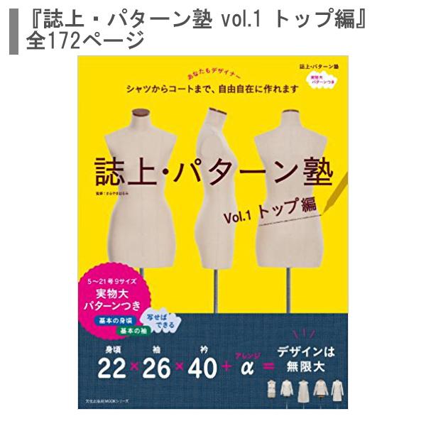 書籍 『誌上・パターン塾 vol.1 トップ編』 文化出版局