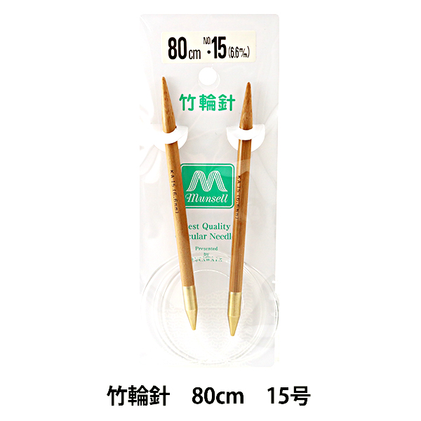 編み針 『硬質竹輪針 80cm 15号』 mansell マンセル【ユザワヤ限定商品】