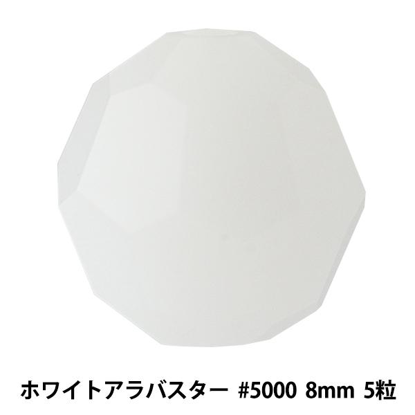 スワロフスキー 『#5000 Round cut Bead ホワイトアラバスタ 8mm 5粒』 SWAROVSKI スワロフスキー社