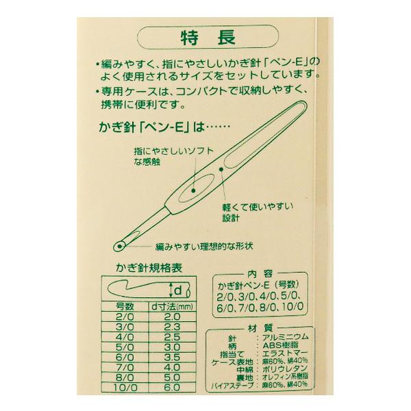 編み針 『ペン-E かぎ針 8種セット 43-606』 Clover クロバー