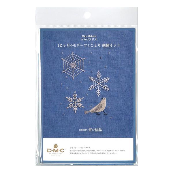刺しゅうキット 『マカベアリス 12ヶ月のモチーフとことり 雪の結晶 1月 JPT39』 DMC ディーエムシー