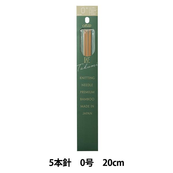編み針 『棒針 匠 (たくみ) 5本針 20cm 0号 54-360』 Clover クロバー