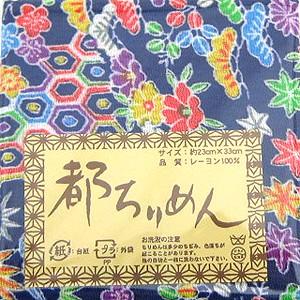 生地 『都ちりめん友禅 col.280』 西村庄治商店