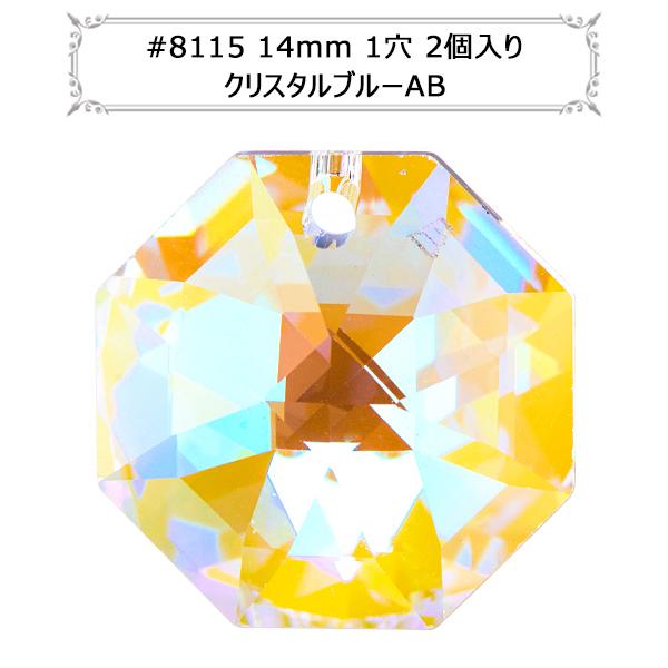 スワロフスキー 『#8115 Octagon Lily Suncatcher (一つ穴タイプ) クリスタルブルー AB 14mm 2粒』 SWAROVSKI スワロフスキー社