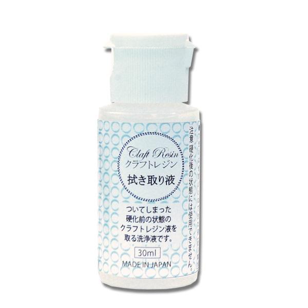 レジン用洗浄液 『Craft Resin (クラフトレジン) ふき取り液 30ml CRF-30』 KIYOHARA 清原