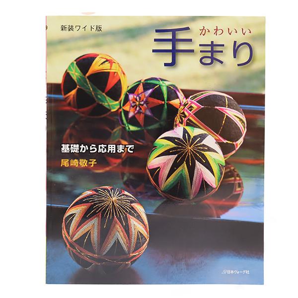 書籍 『新装ワイド版 かわいい手まり』 VOGUE 日本ヴォーグ社