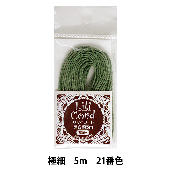 組ひも 『リリィコード 極細 5m 21番色 (草)』 カナガワ