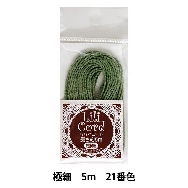 組みひも 『リリィコード 極細 5m/21(草)』 カナガワ