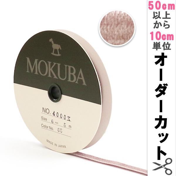 【数量5から】リボン 『木馬ベッチンリボン 4000K-6-65』 MOKUBA 木馬