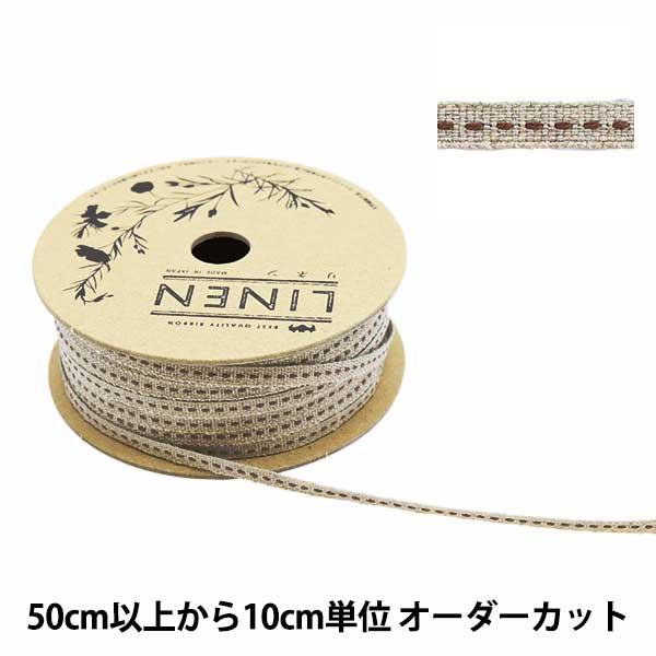 【数量5から】 リボン 『リネン 171 幅約5mm 03番色』