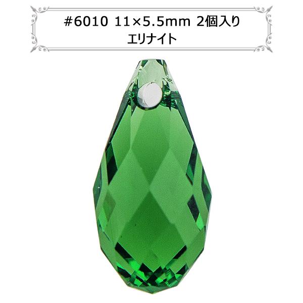 スワロフスキー 『#6010 Briolette Pendant エリナイト 11×5.5mm 2粒』 SWAROVSKI スワロフスキー社