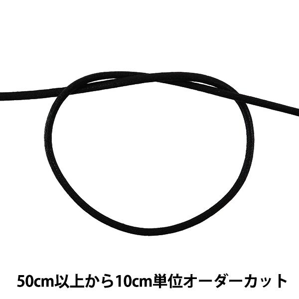 【数量5から】手芸ひも 『ワックスコード S 2.2mm幅 50C番色 KW24036』 KINTENMA 金天馬