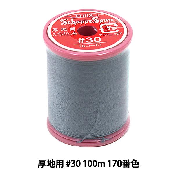 ミシン糸 『シャッペスパン 厚地用 #30 100m 170番色』 Fujix(フジックス)