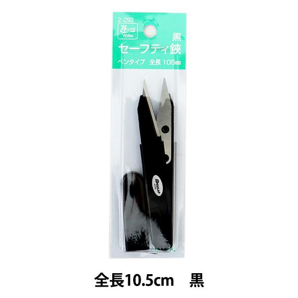糸切りはさみ 『セーフティ鋏 黒 10.5cm』 YUSHIN 遊心【ユザワヤ限定商品】