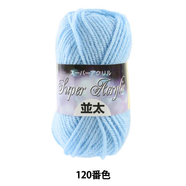 毛糸 『スーパーアクリル 並太 120 (水色) 番色』【ユザワヤ限定商品】