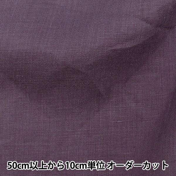 【数量5から】生地 『国産リネン ソフト加工 無地 パープル 85093-P』 YUWA 有輪商店