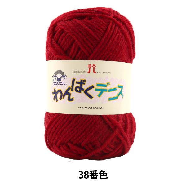 毛糸 『わんぱくデニス 38番色』 Hamanaka ハマナカ