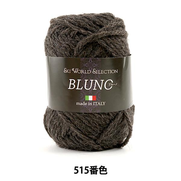 秋冬毛糸 『BLUNO (ブルーノ) 515番色』 SKIYARN スキーヤーン