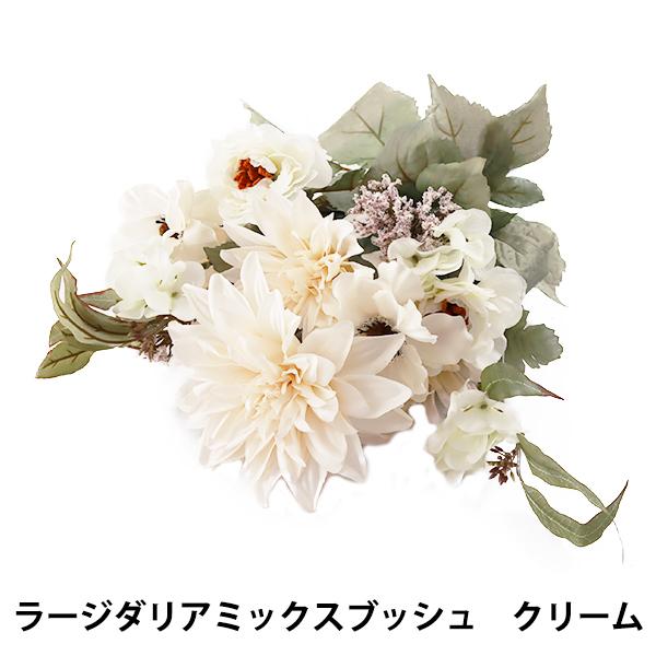造花 シルクフラワー 『ラージダリアミックスブッシュ クリーム GA0222』