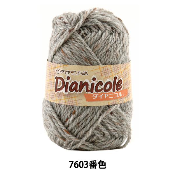 秋冬毛糸 『Dia nicole (ダイヤニコル) 7603番色』 DIAMOND ダイヤモンド