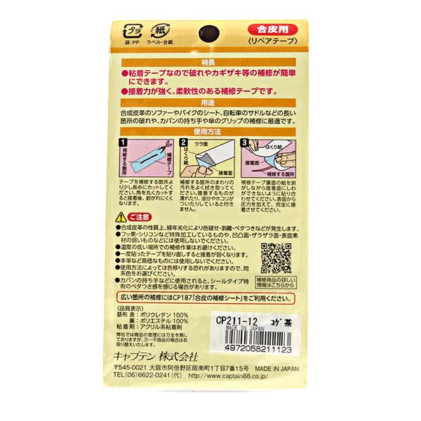 補修布 『合皮の補修テープ 25mm幅 コゲ茶 CP211-12』 CAPTAIN88 キャプテン